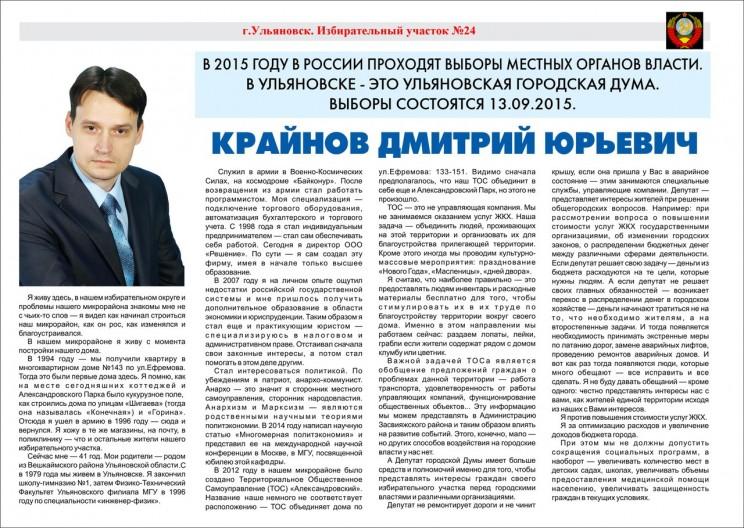 Агитационная газета кандидата в депутаты Ульяновской городской думы Дмитрия Крайнова, 2015 год.