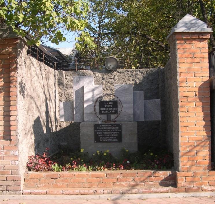 Памятник жертвам политических репрессий на улице Железной Дивизии в Ульяновске.