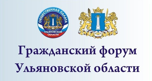 В Ульяновской области состоится IX Гражданский форум
