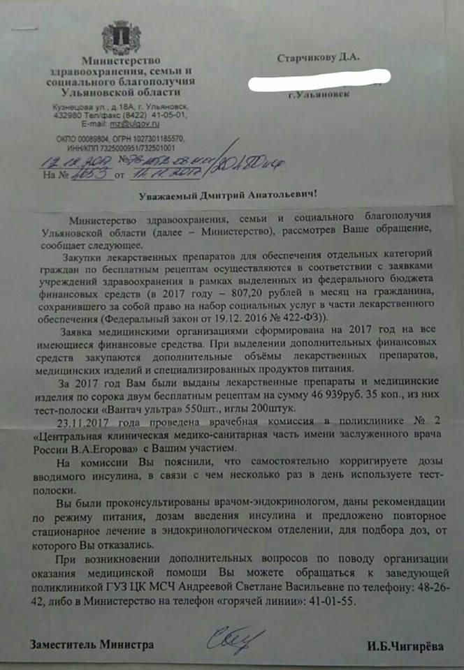 Избавление от социальных обязательств лайфхак от минздрава Ульяновской области (Ответ Старчиков)