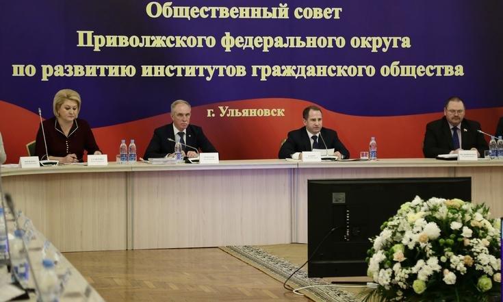 Общественный совет ПФО по развитию институтов гражданского общества, 1 декабря 2017 года.