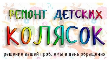 Remont_kolyasok