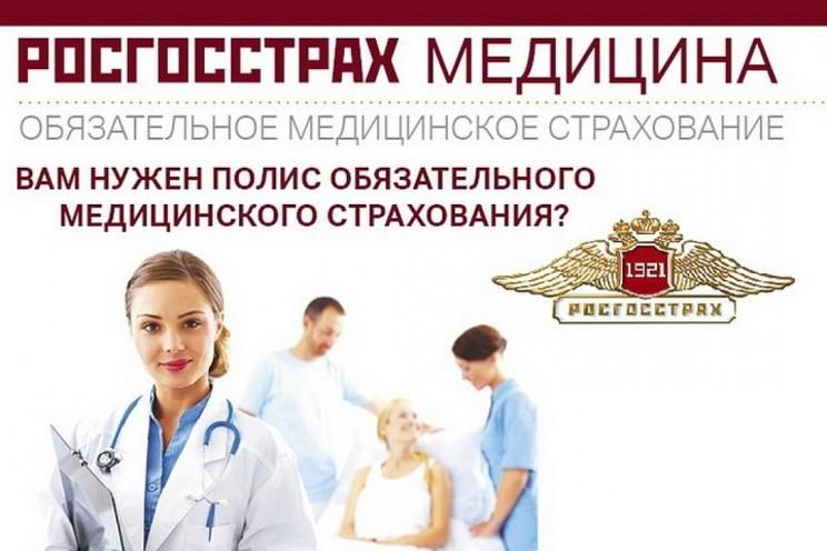 Росгсстрах медицина