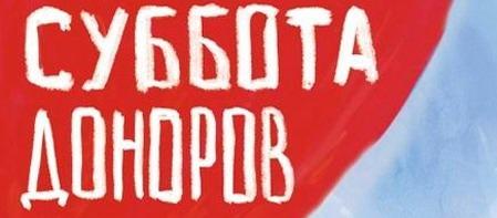 23 декабря жителей Ульяновска приглашают стать донорами крови