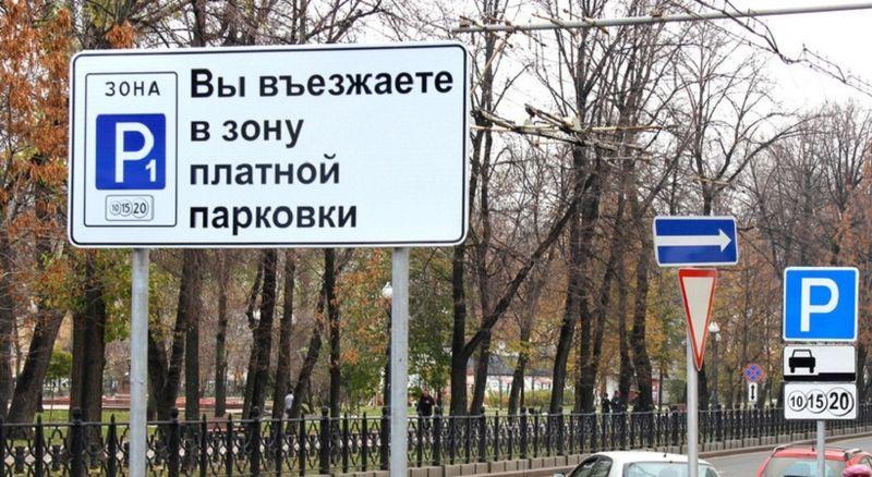 Платными парковками в Липецке хотят заняться москвичи и ульяновцы