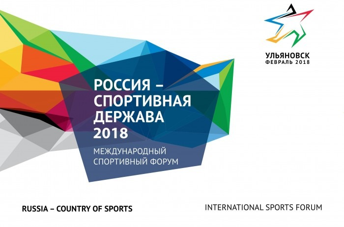 Форум «Россия - спортивная держава» будет перенесен на октябрь 2018 года