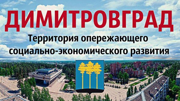 ТОСЭР Димитровград