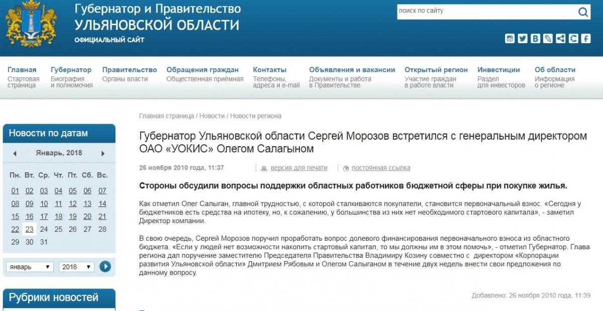 В 2010 году бесславный конец Ульяновской областной копорации ипотеки  и строительства прогнозировался лишь экспертами, но не чиновниками. На фото - стандартный пресс-релиз правительства.