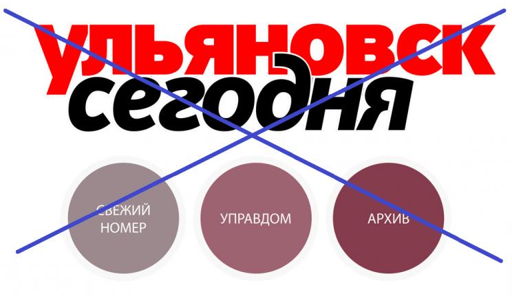 Ульяновск сегодня