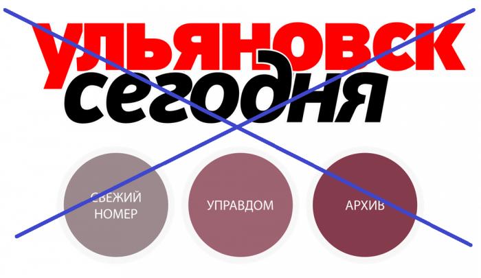 Сергей Титов: «Ульяновск сего дня» вчера и без завтра