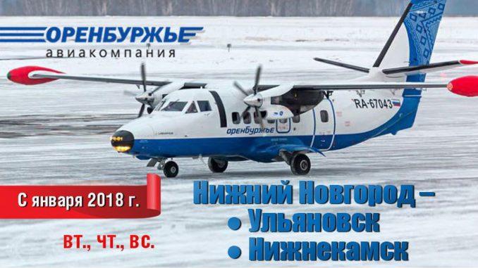 авиакомпания Оренбуржье
