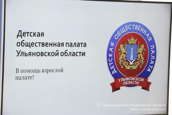 Детская общественная палата Ульяновской области