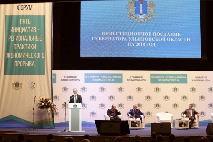 Сергей Морозов выступает с инвестиционным посланием на 2018 год, 26 февраля 2018 года.