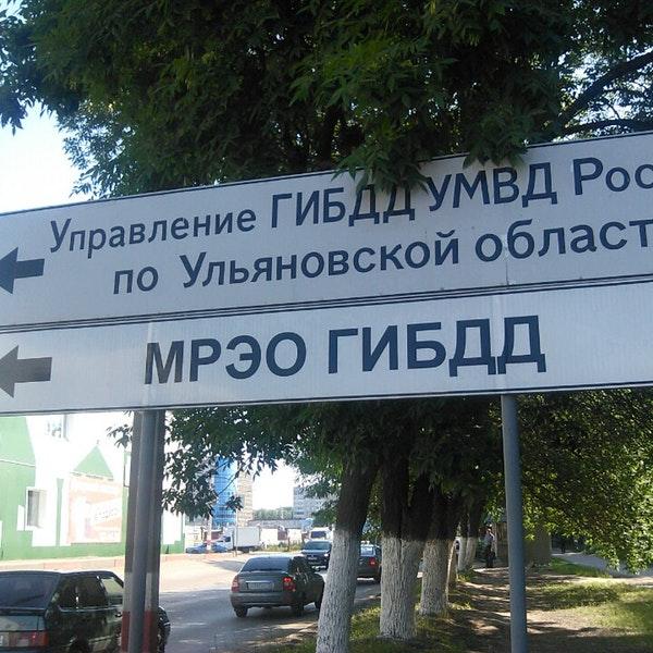 МРЭО ГИБДД по Ульяновской области