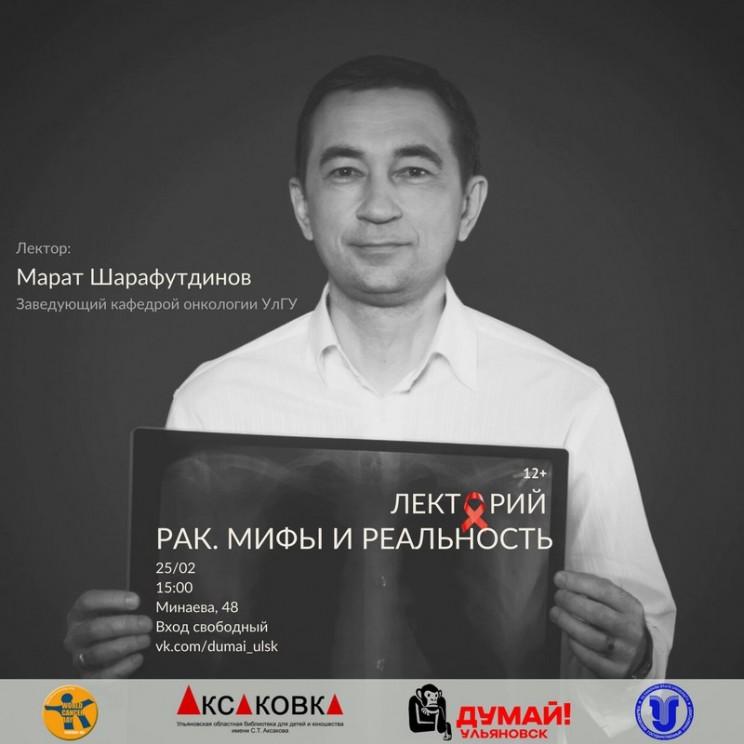 Марат Шарафутдинов