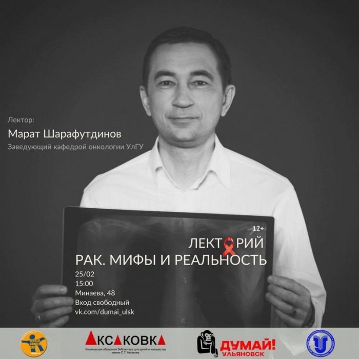 Жителям Ульяновской области расскажут о современных мифах и реалиях онкологических заболеваний