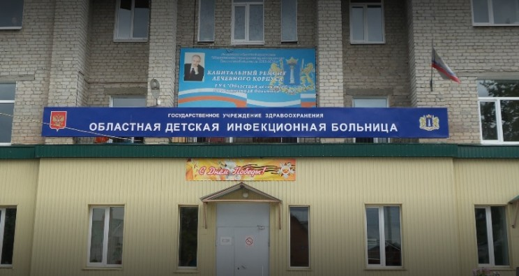 Областная детская инфекционная больница Ульяновска
