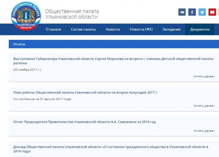 Отчеты ОП УО, скриншот 22 февраля 2018 года