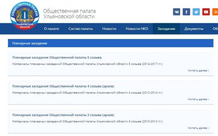 Пленарные заседания ОП УО, скриншот 22 февраля 2018 года