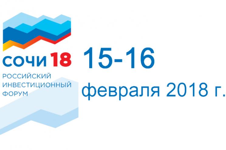 Российский инвестиционной форум Сочи