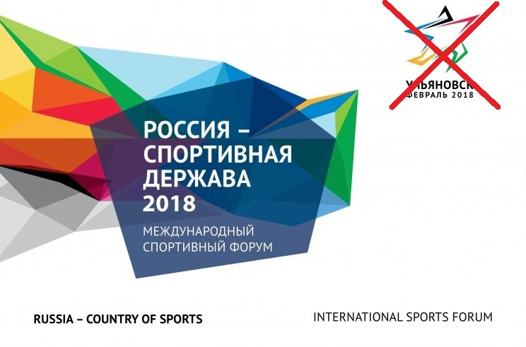 Rossiya-sportivnaya-derzhava-2018-744x491