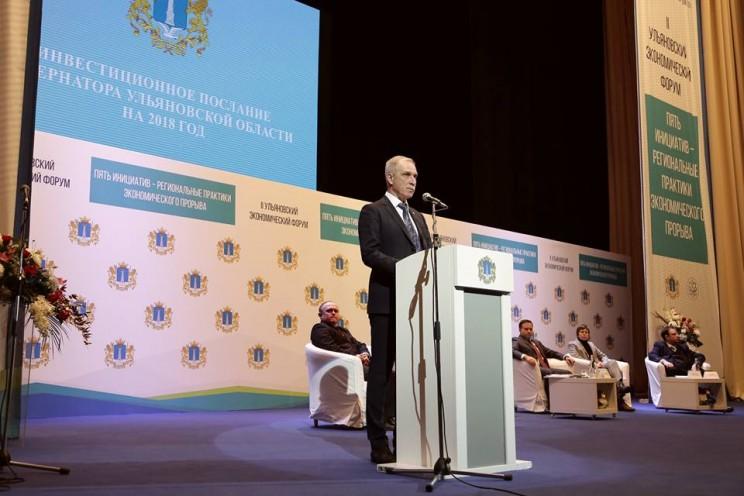 Сергей Морозов выступает с инвестиционным посланием на Ульяновском экономическом форуме, 26 февраля 2018 года