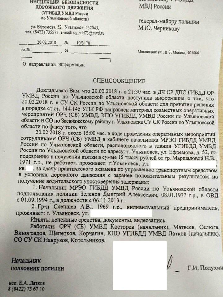 Зеленов Дмитрий Алексеевич