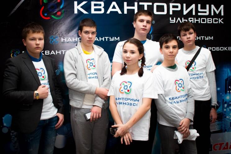 кванториум ульяновск