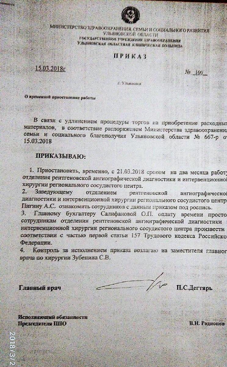 Ангиограф приказ Дегтяря о приостановке работы отделения