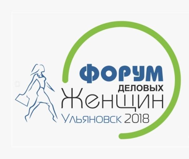 II Международный форум деловых женщин пройдет в Ульяновске с 14 по 16 марта
