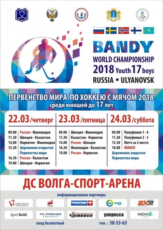 Россияне разгромили финнов на юношеском чемпионате мира по бенди в Ульяновске