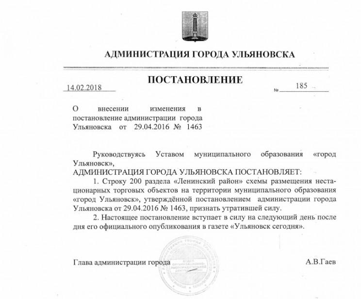 Постановление администрации Ульяновска о сносе кафе Ситора - 3