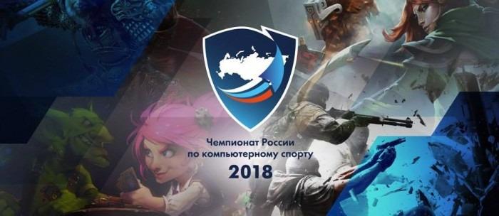 Ульяновцы представят регион на всероссийских соревнованиях по киберспорту