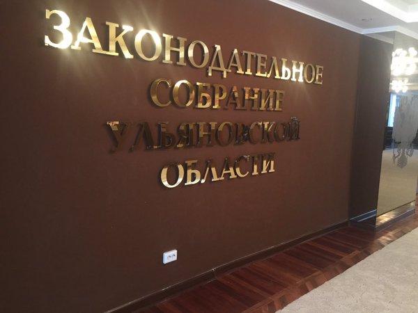Законодательное собрание Ульяновской области потратит больше 1,3 миллиона рублей на пиар