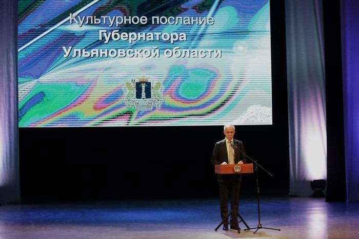 Губернатор Ульяновской области выступил с культурным посланием