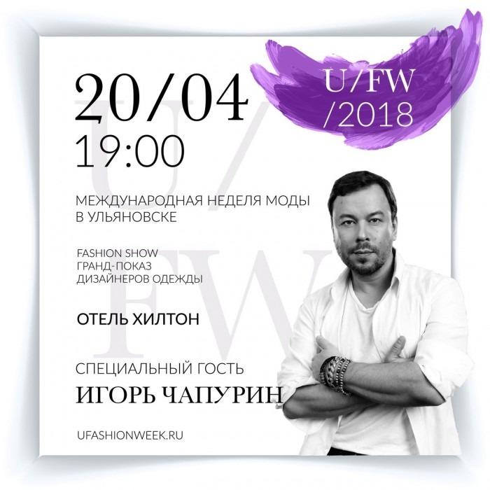 Ulyanovsk Fashion Week:5 фактов о Неделе моды в Ульяновске