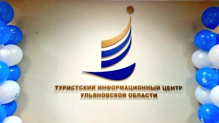 В Ульяновске открыли туристcкий информационный центр для жителей и гостей города