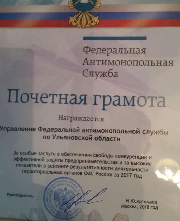 Управление ФАС по Ульяновской области - одно из лучших в России