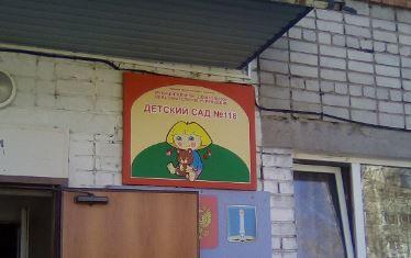 детский сад 118