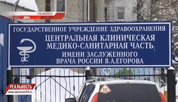 Персоналу больницы в Ульяновске, где пациентке ввели формалин, грозит до 3 лет заключения