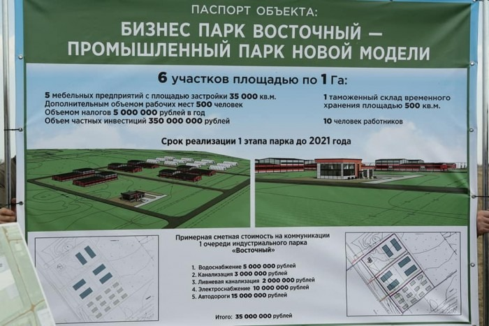 На бизнес-парк «Восточный» в Ульяновске выделят 35 миллионов рублей