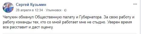 Кузьмин Чепухин обманул общественную палату