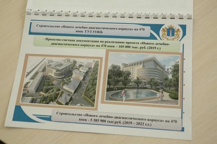 Сергей Морозов возглавит попечительский совет Ульяновской областной клинической больницы