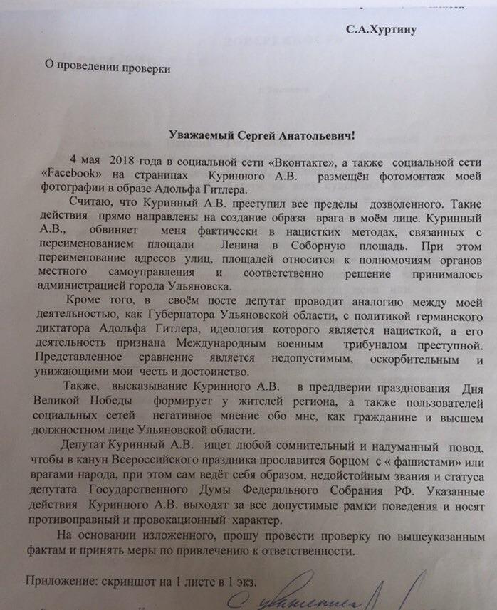 Ульяновский губернатор пожаловался на фотомонтаж в образе Гитлера