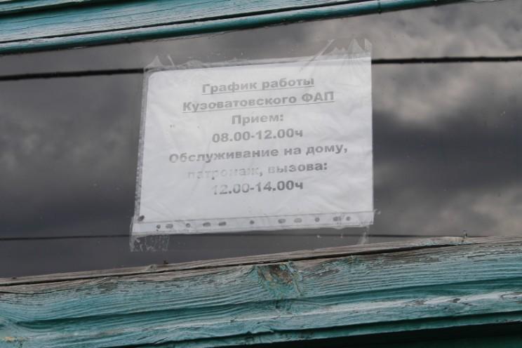 В большинстве ФАПов Ульяновской области нет медицинских приборов, телефонов, интернета и туалета - 3
