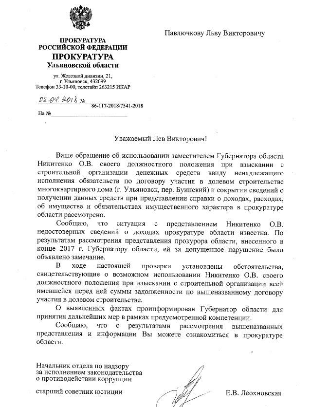 Заместитель губернатора Ульяновской области Ольга Никитенко нарушила антикоррупционное законодательство