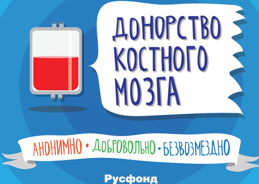 В Ульяновской области пройдёт акция «Спаси жизнь – стань донором костного мозга»