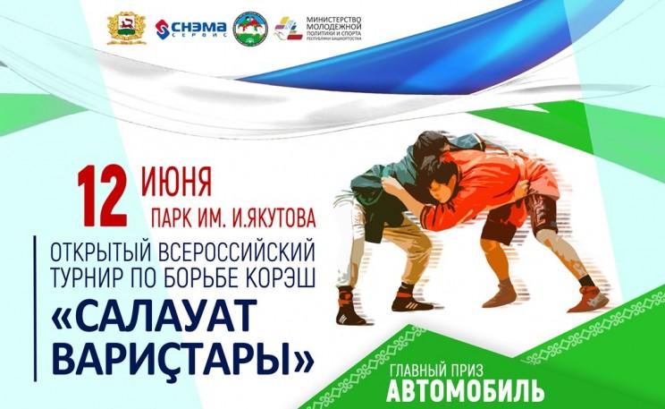 12 июня в Уфе определился абсолютный победитель Открытого всероссийского турнира по борьбе корэш «Наследники Салавата»
