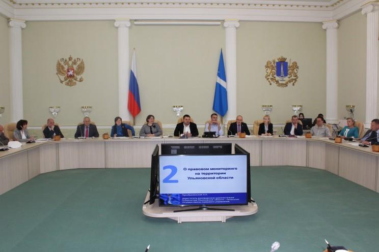 О правовом мониторинге на территории Ульяновской области