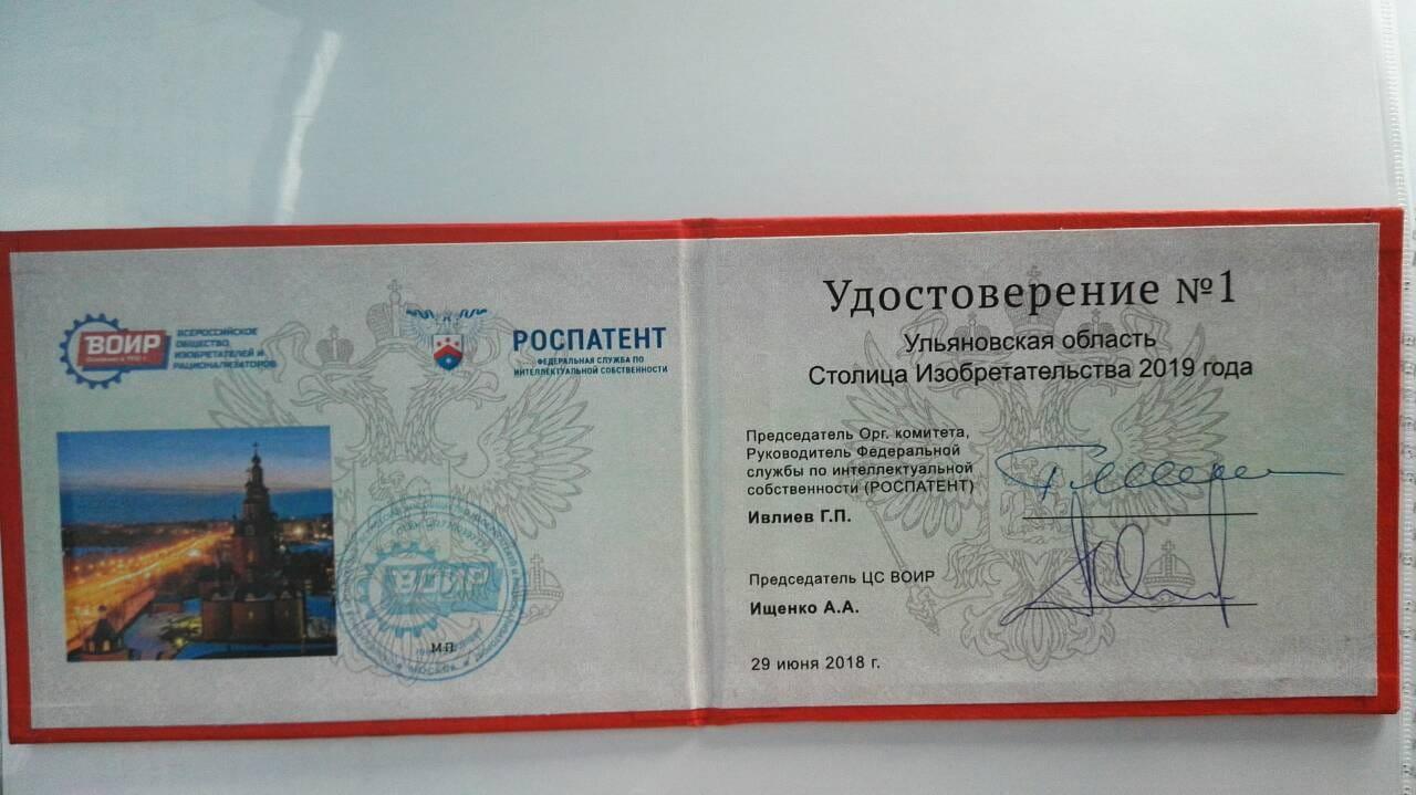 Ульяновская область теперь «Столица изобретательства»